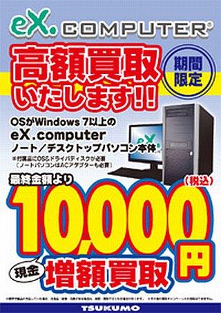 140913_excomputer_200_283.jpg