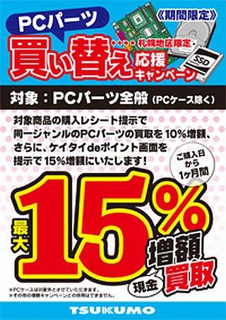 140930_sapporo_kaikae_200_283.jpg