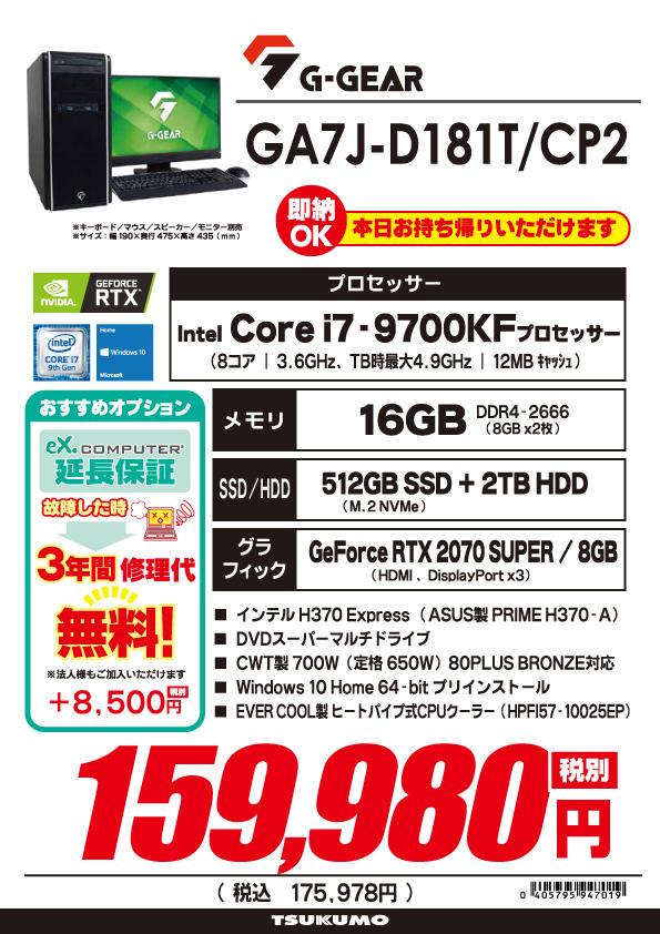 GA7J-D181T_CP2_初売り.jpg