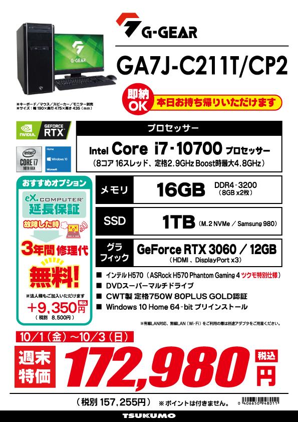 週末_GA7J-C211T_CP2.jpg