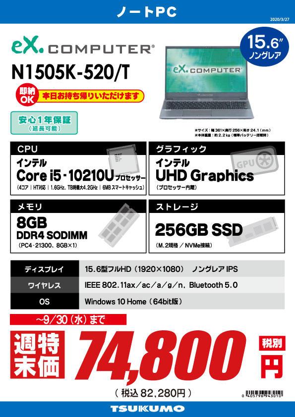 84800_N1505K-520_T週末特価.jpg