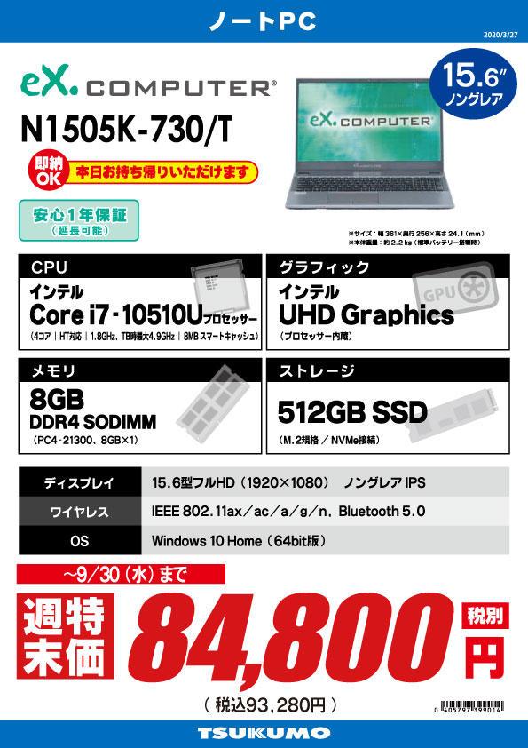 94800_N1505K-730_T週末特価.jpg
