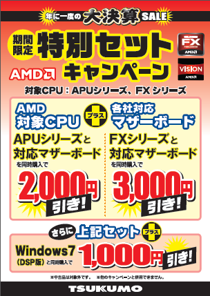 20120201_amd_tokubetsu.png