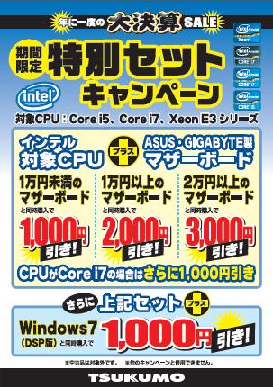 20120201_intel_tokubetsu.png