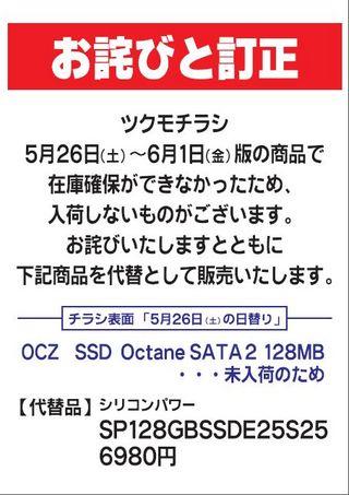 20120526ssd.jpg