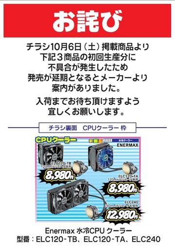 20121005tirashi_enermax.jpg