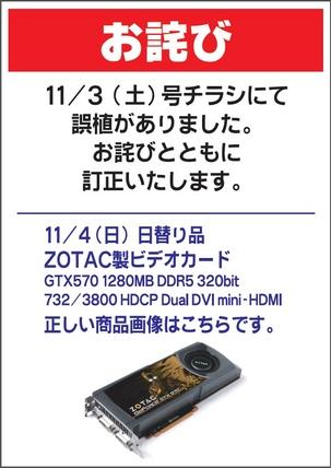 20121102zotac.jpg