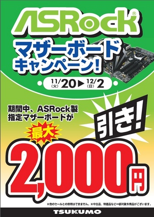 20121120asrock.jpg