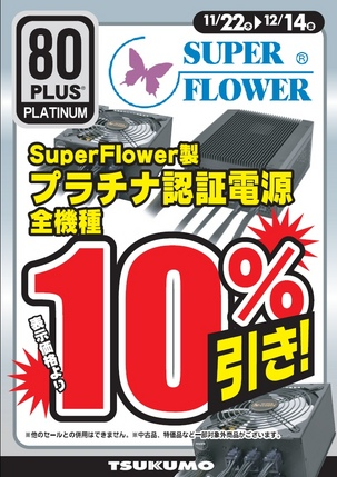 20121122superflower.jpg
