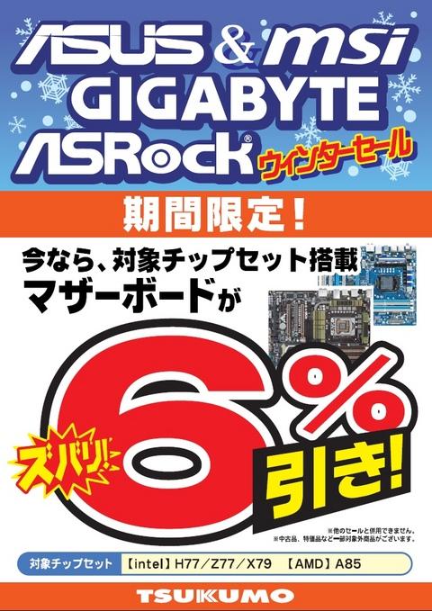 20121203_motherboard.jpg