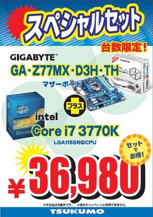 GA-Z77MX-D3H TH+3770Kセット