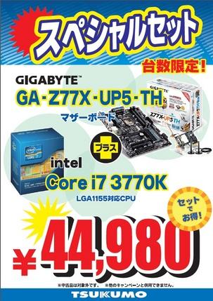 GA-Z77X-UP5 TH+3770Kセット