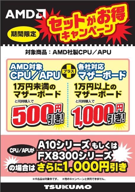 AMDセット値引き