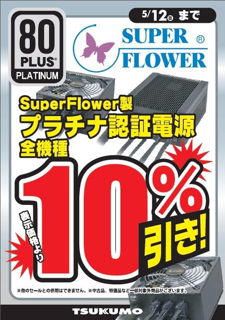 SuperFlower製 80+プラチナ電源10%引き