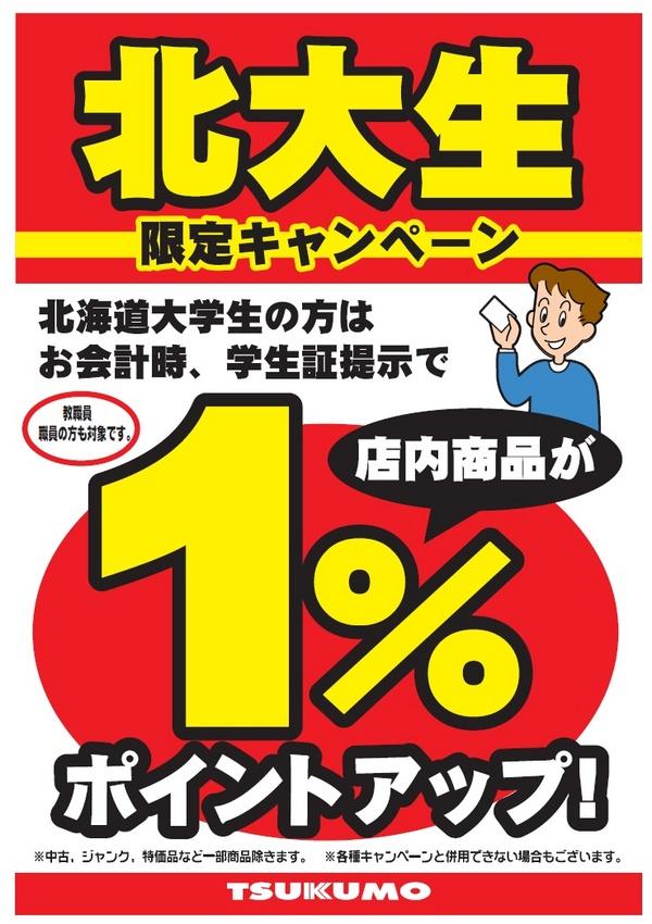 20130408_hokudaisei.jpg