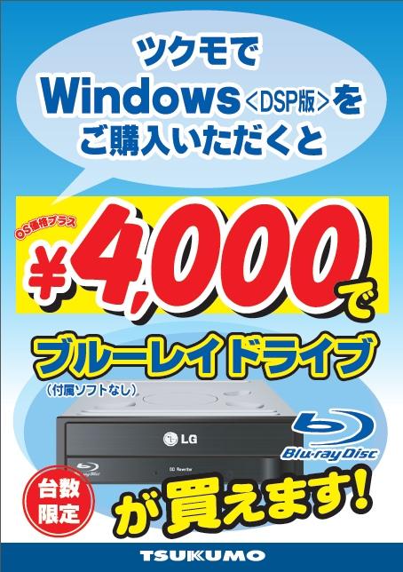 DSP版OS購入でBDドライブが4000円