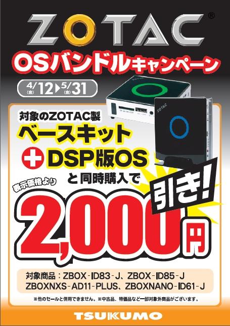 ZOTACベースキット・OSバンドルキャンペーン
