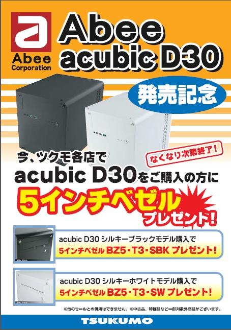 ABEE製 Acubic D30お買い上げでドライブベゼル