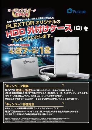 PLEXTOR SSDキャンペーン
