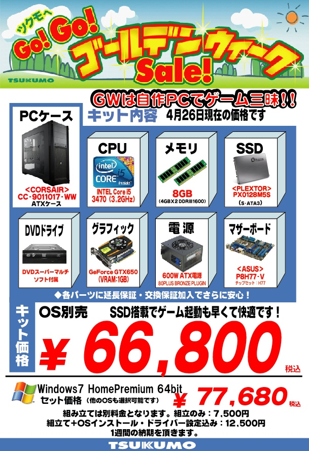 20130426_gaming_kumitate.jpg