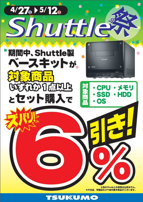 20130426_shuttle.jpg