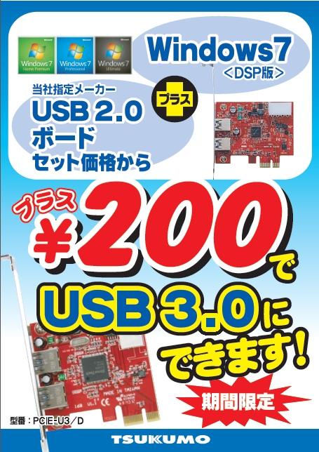 Windows7 DSP版お買得情報