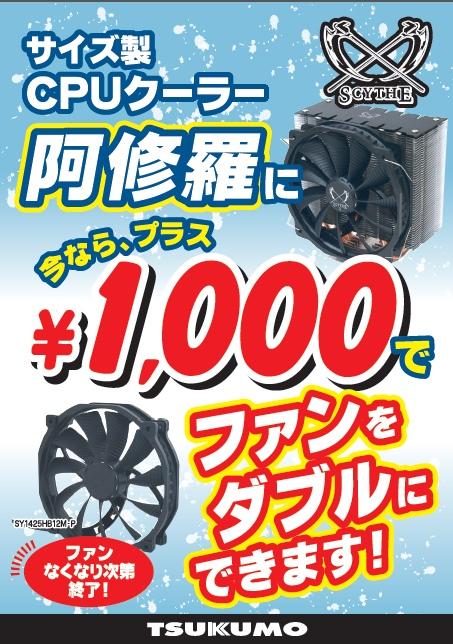 20130517_ashura_fan1000.jpg