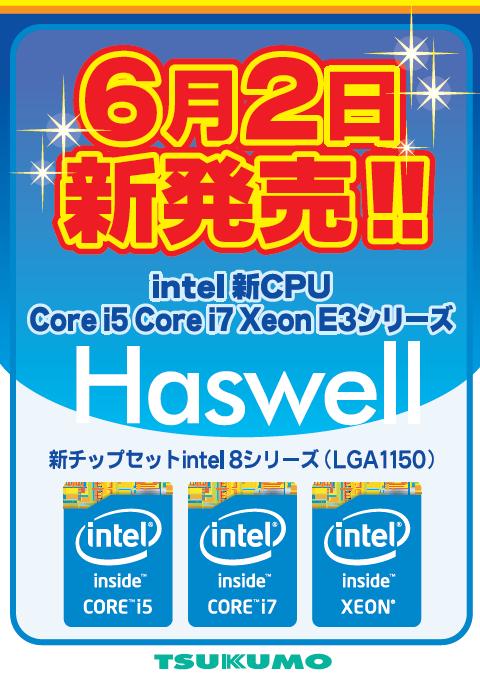 Intel新CPU Haswellがついに発売!