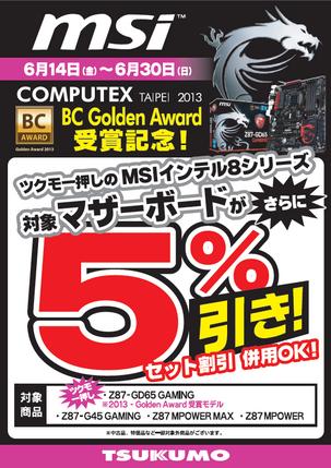 MSIマザーボード対象商品5%引き