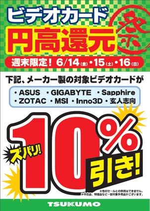 ビデオカード円高還元祭 対象のビデオカードが10%引き