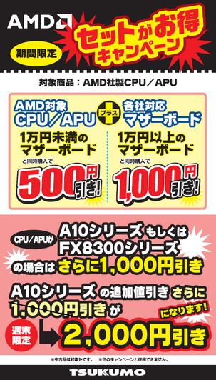 週末限定 AMDセット値引きパワーアップ