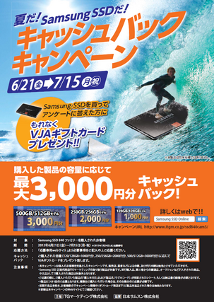 SAMSUNG SSD キャンペーン