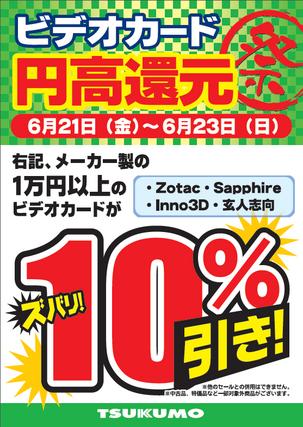 週末限定 当店指定商品のビデオカードが10%引き!