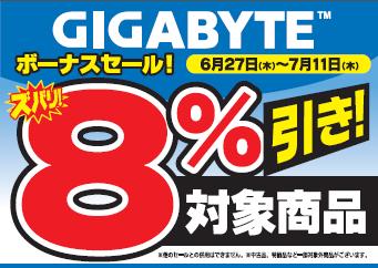 20130627_gigabyte_mejirushi.png