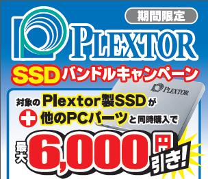 20130701_plextor_ssd_header.png