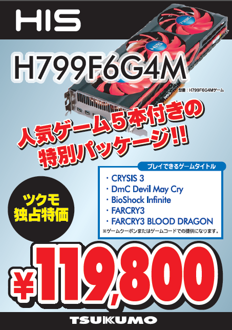 20130704_HIS_HD7990_GAME.png