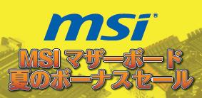 20130705_msi_header.png