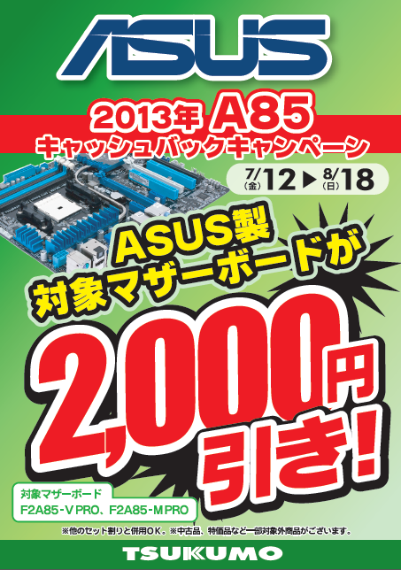20130712_asus_a85.png
