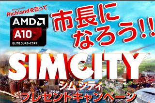 20130713_amd_header.png