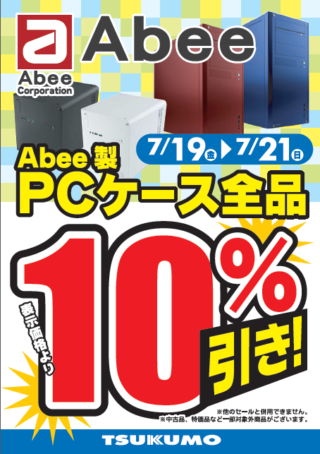 20130719_abee_case.png
