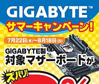 20130722_gigabyte_chiramise.png