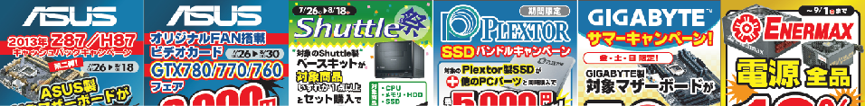 20130726_campain.png