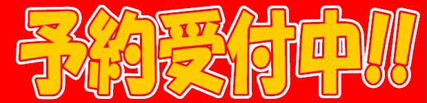 20130801_yoyaku_uketsuke_chu.png