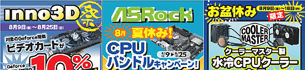 20130809_start_campain.png