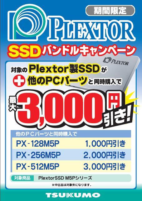20130830_plextor_m5p_set.png