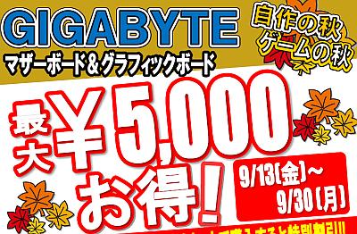 20130913_gigabyte_header.png