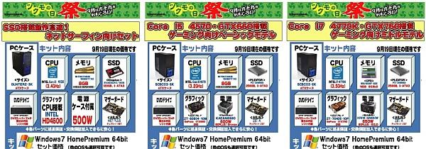 20130919_weekend_set_header.jpg