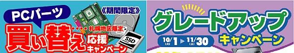 20131001_kaitori_header.jpg