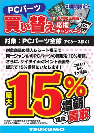20131001_kaitori_ouen.jpg