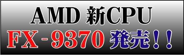 20131004_amd_fx-9370.jpg